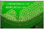 季刊エヌVoL18Ns工房レイアウト22樹木の貼付け1