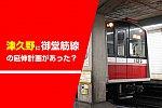/osaka-subway.com/wp-content/uploads/2021/05/thumb_R1tsukuno.jpg