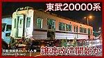 /train-fan.com/wp-content/uploads/2021/05/0800BC74-B1F0-4D1E-826C-7848CB79643D-800x450.jpeg