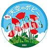 /stat.ameba.jp/user_images/20210527/14/route140/cb/13/j/o0300030014948211665.jpg