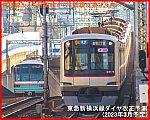 東横線からも目黒線からも新横浜乗り入れへ! 東急新横浜線ダイヤ改正予測(2023年3月予定)