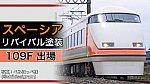 /train-fan.com/wp-content/uploads/2021/06/2D9DFDD8-1EEB-4838-9DB3-970083A16732-800x450.jpeg