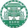 東吾野駅のスタンプ。