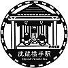 武蔵横手駅のスタンプ。