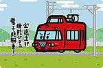 名古屋鉄道 7000系「パノラマカー」
