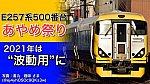 /train-fan.com/wp-content/uploads/2021/06/A03BD783-E8DD-4BB5-9B67-DF6288F2665C-800x450.jpeg