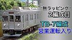 /train-fan.com/wp-content/uploads/2021/06/7D5E1D28-7569-4242-B73A-E0E400790C43-800x450.jpeg