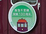 阪急千里線開業100周年記念ヘッドマーク。開通当初の北大阪電気鉄道1形のイラストが描かれています。
