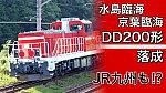 /train-fan.com/wp-content/uploads/2021/06/24B23289-68C5-4F6C-9C95-5E48F2DB7E7C-800x450.jpeg