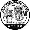 JR五所川原駅のスタンプ。