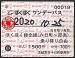 /stat.ameba.jp/user_images/20210601/01/suganuma-tenko/8b/ea/j/o0600046514950561994.jpg