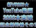 YouTube動画3000本突破新幹線集大成1