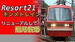 /train-fan.com/wp-content/uploads/2021/06/29A86AEE-FB06-4E46-B664-BA5881986293-800x450.jpeg