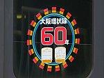 大阪環状線開業60周年記念ロゴマーク