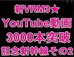 YouTube動画3000本突破新幹線集大成B