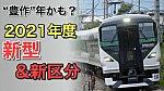 /train-fan.com/wp-content/uploads/2021/06/80037E71-9B6B-4733-BF2B-E7EC1C47188E-800x450.jpeg