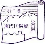 国鉄岩代川俣駅のスタンプ。