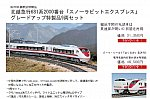 /yimg.orientalexpress.jp/wp-content/uploads/2021/06/681sre.jpg