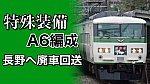/train-fan.com/wp-content/uploads/2021/06/DC8F2122-F481-4260-81C0-33BA1B124E9F-800x450.jpeg