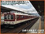 郊外で昼間の減便も急遽変更へ! 近畿日本鉄道ダイヤ変更(2021年7月3日)