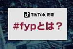 /207hd.com/wp-content/uploads/2021/06/tiktok_fyp.jpg