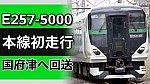 /train-fan.com/wp-content/uploads/2021/06/F25E1B3A-9185-4D3F-AD36-96D687EE9460-800x450.jpeg
