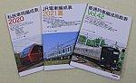 複写 、鉄道雑誌u6355