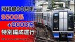 /train-fan.com/wp-content/uploads/2021/06/5B98730E-8989-4513-8FAC-B204A80AADC9-800x450.jpeg