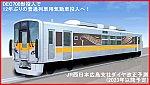 DEC700形投入で12年ぶりの普通列車用気動車投入へ! JR西日本広島支社ダイヤ改正予測(2023年以降予定)