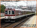 早朝の利便性向上も減便へ 近鉄大阪線ダイヤ変更(2021年7月3日)