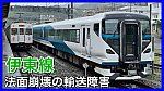 /train-fan.com/wp-content/uploads/2021/07/17AC29A0-B1D9-4F32-A0AE-A5D6FBE39224-800x450.jpeg