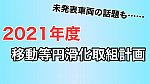 /train-fan.com/wp-content/uploads/2021/07/B893CAED-D1EA-4CF0-8096-E722D6B4BEC5-800x450.jpeg