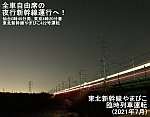 恐れていた!夜行新幹線の運行宣言! 東北新幹線やまびこ臨時列車運転(2021年7月)