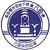 名古屋市営地下鉄八田駅のスタンプ。