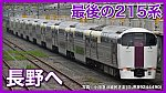 /train-fan.com/wp-content/uploads/2021/07/E2F29FE4-BE7E-4C87-916F-7E86727BD9E6-800x450.jpeg