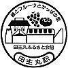 JR田主丸駅のスタンプ。