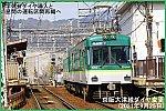 学休日ダイヤ導入と昼間の運転区間再編へ 京阪大津線ダイヤ変更(2021年9月25日)