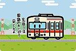 関東鉄道 キハ0形 常総線