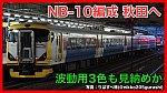 /train-fan.com/wp-content/uploads/2021/07/7848E362-CB68-4989-8EC8-E0B87C9387EA-800x450.jpeg