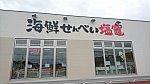 /stat.ameba.jp/user_images/20160724/12/king-azu777/e1/56/j/o0800045013705255349.jpg