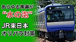 /train-fan.com/wp-content/uploads/2021/07/A6BE7F78-2C73-4525-99BB-A2A87219DFF5-800x450.jpeg