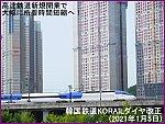 高速鉄道新規開業で大幅に所要時間短縮へ! 韓国鉄道KORAILダイヤ改正(2021年1月5日)