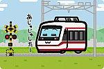 東武鉄道 200系・250系