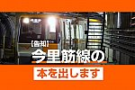 /osaka-subway.com/wp-content/uploads/2021/07/thumb-1-1024x685.jpg