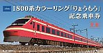 tobu_ryomo_1800_image