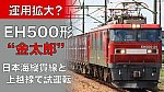 /train-fan.com/wp-content/uploads/2021/07/S__2703446-800x450.jpg