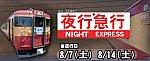 /207hd.com/wp-content/uploads/2021/07/夜行急行.jpg
