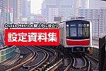 /osaka-subway.com/wp-content/uploads/2019/06/擬人化設定資料集大阪メトロ-1024x683.jpg