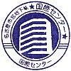 名古屋市営地下鉄国際センター駅のスタンプ。
