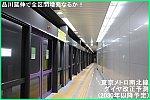 品川延伸で全区間増発なるか! 東京メトロ南北線ダイヤ改正予測(2030年以降予定)